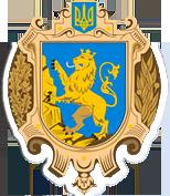 Львівська обласна державна адміністрація